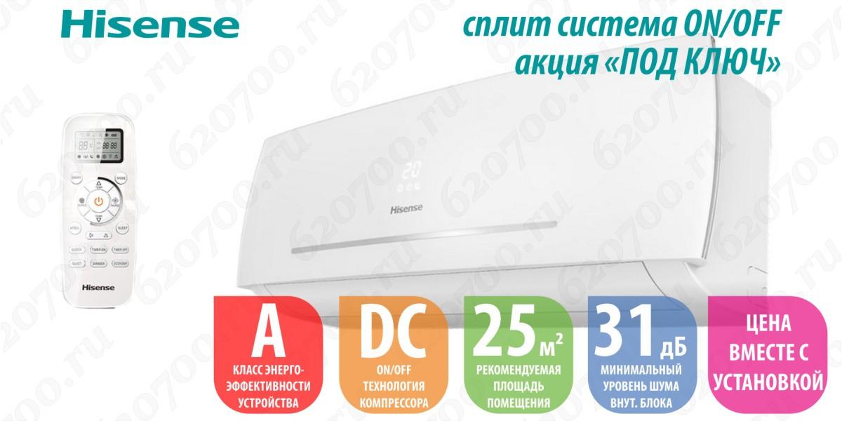 """Установка + кондиционер HISENSE """"9"""" 2.6 кВт до 25 м²"""