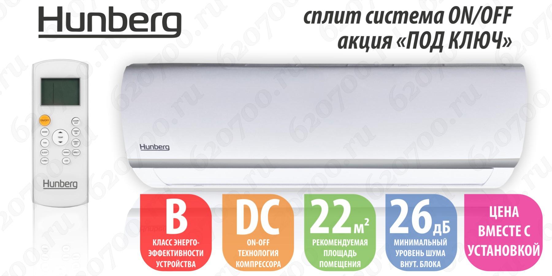 "Установка + кондиционер HUNBERG ""7"" 2 кВт до 20 м²"
