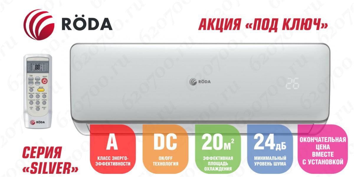 """Установка + кондиционер RODA """"7"""" 2.1 кВт до 20 кв.м"""