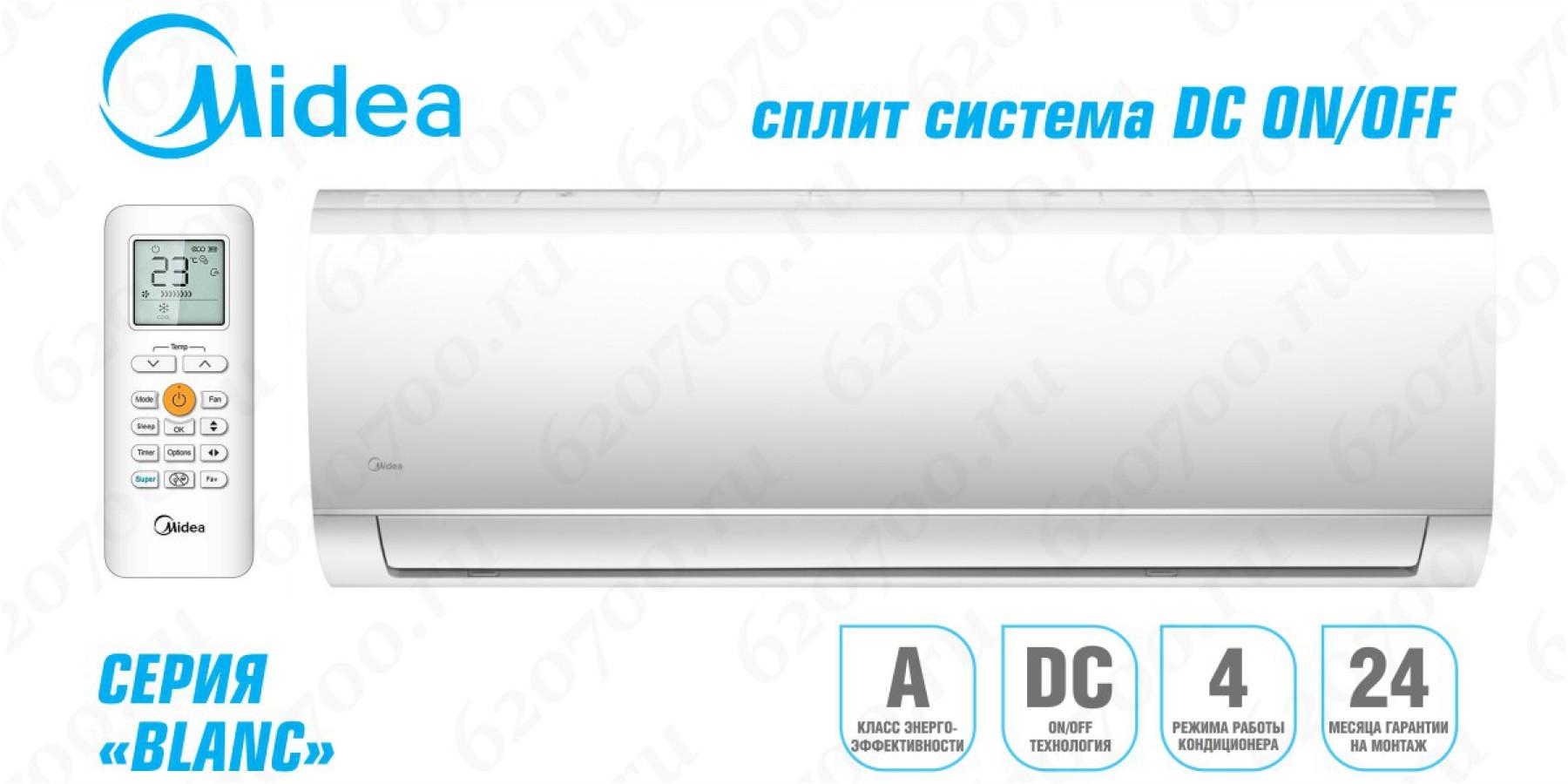Сплит-система MIDEA MSMA1B-12HRN1 / MOBA01-12HN1