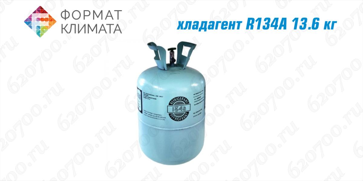 Хладагент R134A | 13.6 кг