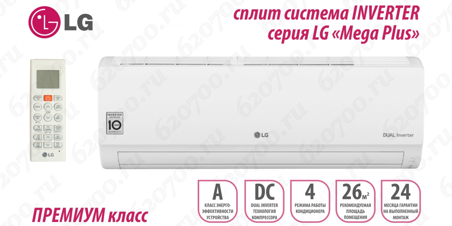 Сплит-система LG P09EP2.NSW / P09EP2.UA3