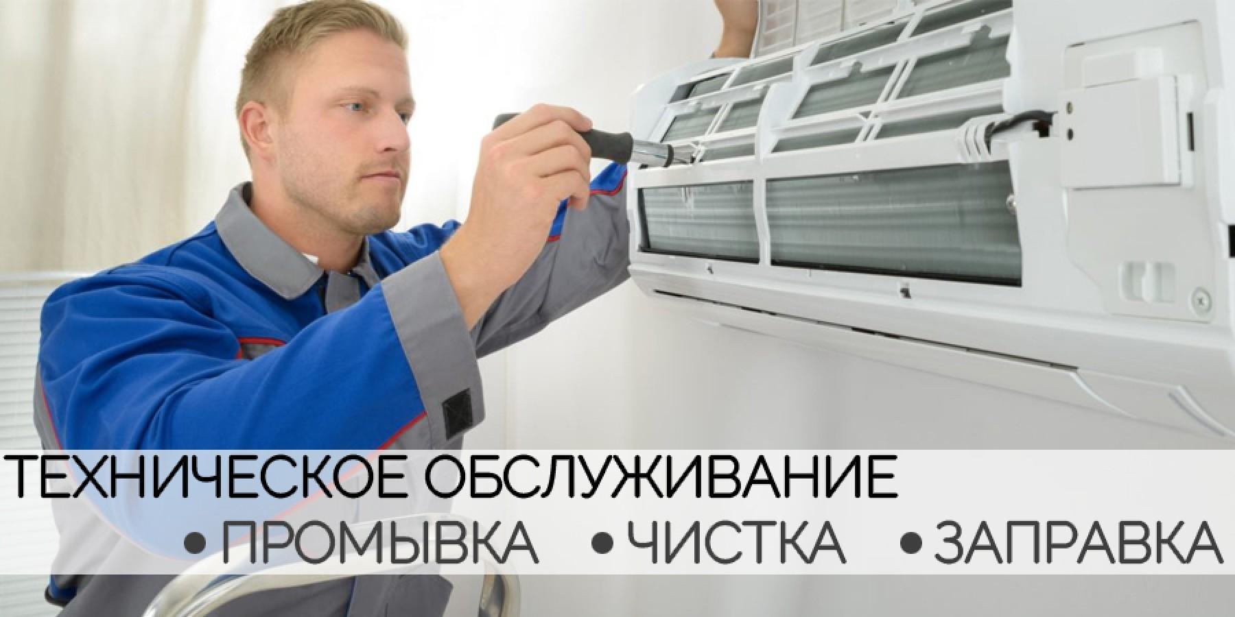 Техническое обслуживание + заправка кондиционера