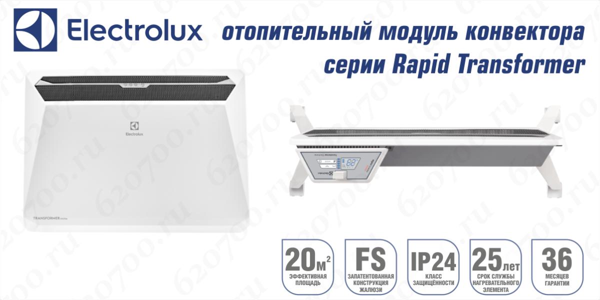 Модуль отопительный электрического конвектора ELECTROLUX серии Rapid Transformer ECH/R-1500 T