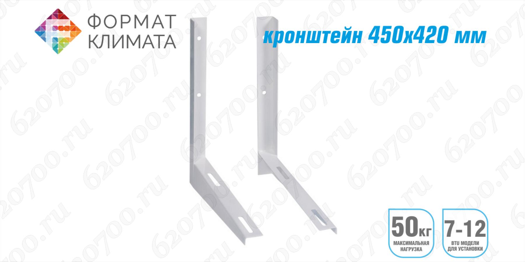 Кронштейн 450x420 мм пара для 7,9,12 BTU