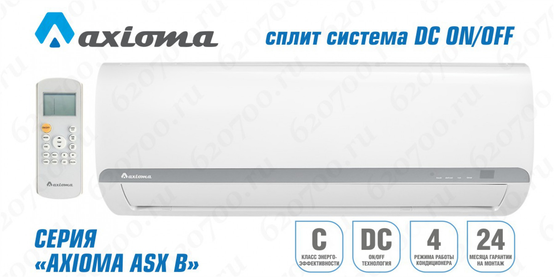 Сплит-система AXIOMA ASX18B1 / ASB18B1