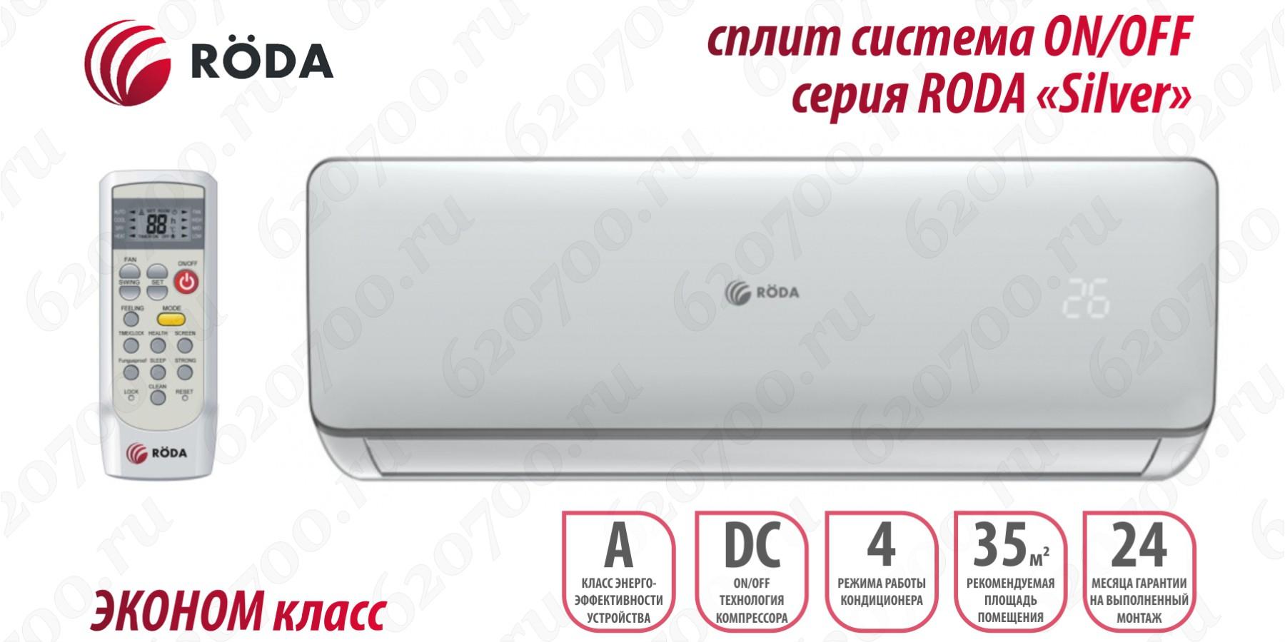 Сплит-система RODA RS-A12F / RU-A12F