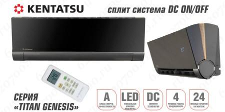 Сплит-система KENTATSU KSGX26HFAN1 / KSRX26HFAN1 цвет чёрный