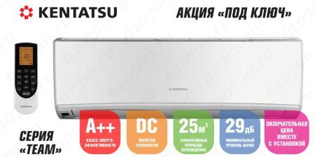 """Установка + кондиционер инверторный Kentatsu """"9"""" 2.5кВт до 25 кв.м"""