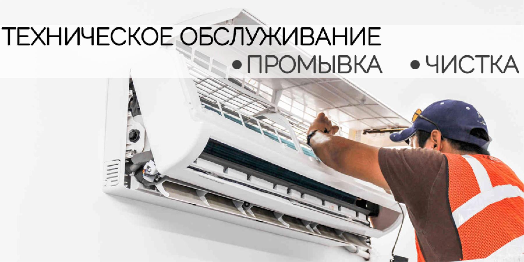 Техническое обслуживание кондиционера